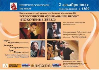 http://www.vgso.ru/data/concert/img/189_2_43b.jpg